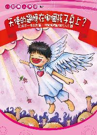 天使的翅膀在哪個孩子身上?:給孩子一生的財富: 用愛填補缺憾的人生觀