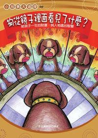 狗從鏡子裡面看見了什麼?:給孩子與人相處的智慧