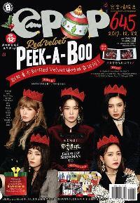 epop 完全情報誌 2017/12/22 [第645期]:Red Velvet