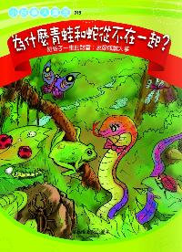 為什麼青蛙和蛇從不在一起?:給孩子一生的財富: 友愛成就大事