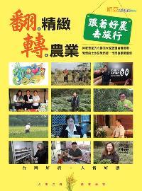 翻. 精緻 轉. 農業:跟著好農去旅行:用教育家的心帶領大家認識台灣農業, 我們的土地從我們這一代開始創造價值
