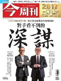 今周刊 2017/12/25 [第1096期]:對手看不到的深謀