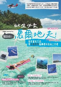 此生必去馬爾地夫!:徜徉藍色天堂, 用有限預算規劃最棒的島上行程