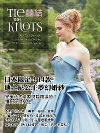 囍結TieTheKnots 婚禮時尚誌 [第42期]:日本限定!14款迪士尼公主夢幻婚紗