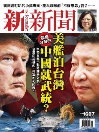 新新聞 2017/12/21 [第1607期]:美艦泊台灣 中國就武統?