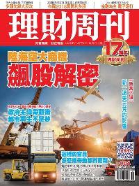 理財周刊 2017/12/22 [第904期]:陸海空大商機 飆股解密