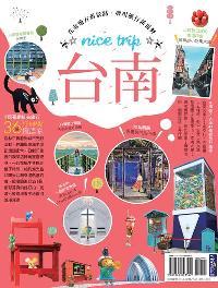 台南nice trip:在老地方舊景點.發現旅行新視野