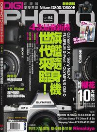 DIGIPHOTO數位相機採購活用 [第54期]:旗艦隨身機世代來臨!