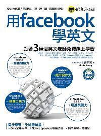 用Facebook學英文 [有聲書]:跟著3億個英文老師免費線上學習