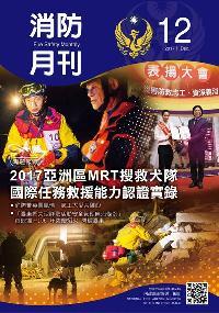 消防月刊 [2017年12月號]:2017亞洲區MRT搜救犬隊 國際任務救援能力認證實錄