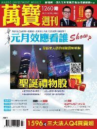 萬寶週刊 2017/12/22 [第1260期]:元月效應看誰Show?