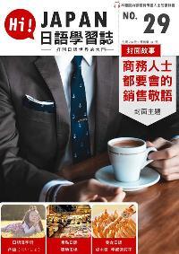 Hi! JAPAN 日語學習誌 [第29期] [有聲書]:商務人士都要會的銷售敬語