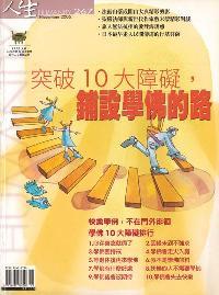 人生 [第267期]:突破10大障礙, 鋪設學佛的路