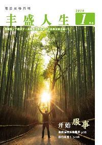 豐盛人生[簡體版] [2018年01月號]:每日靈修月刊:開始服事