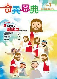 奇異恩典 [2018年01月號]:華人兒童靈修月刊:愛是耶穌的超能力