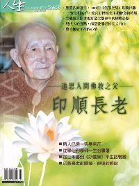 人生 [第263期]:追思人間佛教之父印順長老