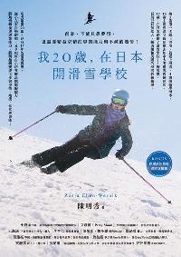 我20歲, 我在日本開滑雪學校