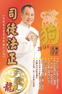 司徒法正2018狗年運程寶典, 龍