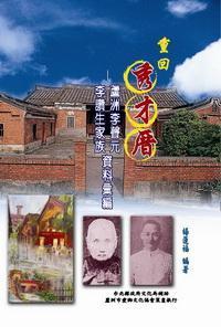 重回秀才厝:蘆洲李聲元、李讚生家族資料彙編
