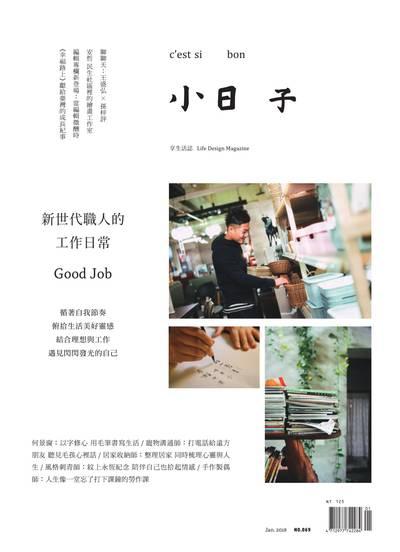 小日子享生活誌 [第69期]:新世代職人的工作日常