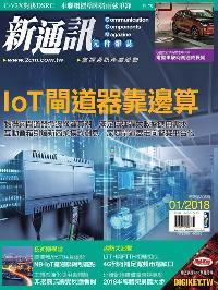 新通訊 [第203期]:IoT 閘道器靠邊算