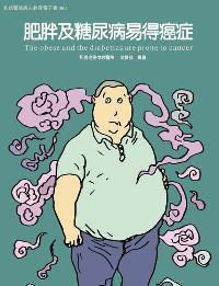和信醫院病人教育電子書系列. 60, 肥胖及糖尿症易得癌症