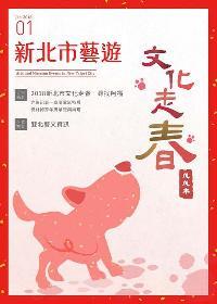 新北市藝遊 [2018年01月號]:文化走春 戊戌年