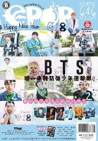 epop 完全情報誌 2017/12/29 [第646期]:BTS