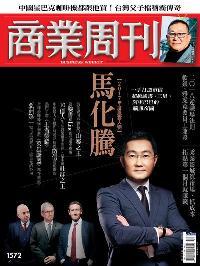 商業周刊 2018/01/01 [第1572期]:2017年度風雲人物 馬化騰