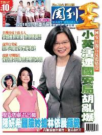 周刊王 2017/12/27 [第194期]:小英活逮國安局胡亂爆