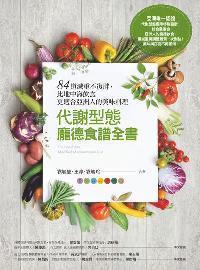 代謝型態龐德食譜全書:84道減重不復胖, 比地中海飲食更適合亞洲人的美味料理:modified mediterranean diet