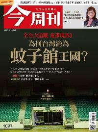 今周刊 2018/01/01 [第1097期]:為何台灣淪為蚊子館王國?