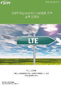 3GPP Beyond 4G 無線通訊標準版本之演進