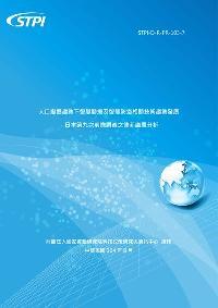 人口變遷趨勢下智慧醫療及智慧防疫相關技術趨勢發展:日本第九次前瞻調查之德菲議題分析