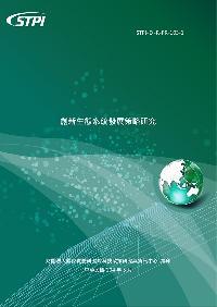 創新生態系統發展策略研究
