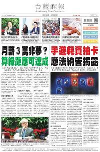 台灣醒報 [2017年12月28日]