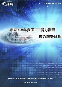 未來3-8年我國ICT潛力發展技術趨勢研析