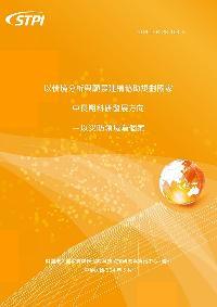 以情境分析與願景建構協助規劃國家中長期科研發展方向:以災防領域為個案