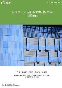 染料敏化太陽能電池專利壁壘與突圍策略