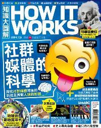 How it works知識大圖解 [2018年01月號] [ISSUE 40]:社群媒體的科學