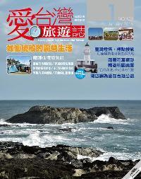 愛台灣旅遊誌 [第128期]:如仙境般的露營生活