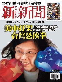 新新聞 2017/12/28 [第1608期]:美中打架台灣恐挨拳