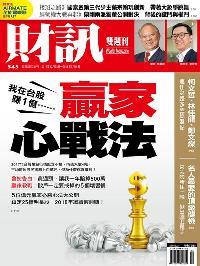 財訊雙週刊 [第545期]:贏家心戰法