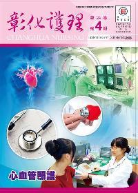 彰化護理 [第24卷第4期]