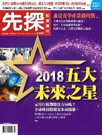 先探投資週刊 2017/12/29 [第1967期]:2018 五大未來之星
