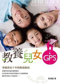 教養兒女GPS:掌握黃金十年的教養指南