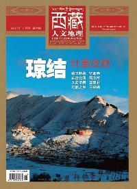 西藏人文地理 [總第81期]:琼结 吐蕃故都