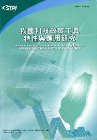 我國科技政策工具特性與應用研究