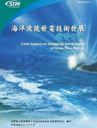 海洋波能發電技術發展趨勢分析