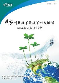 日本科技政策暨政策形成機制:邁向知識經濟社會